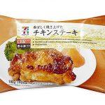 ダイエットに使える冷凍食品5つ【セブンイレブン編】