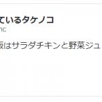 実録!サラダチキンで「痩せた!」報告まとめ☆