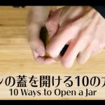 女性でもできる!めっちゃ固い「ビンの蓋」を簡単に開ける方法