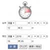 「生まれてから今まで何秒たった?」を計算してくれるCASIOの計算サイトが凄い!自分を見つめ直すきっかけにいかが?
