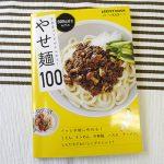 【夢のダイエット】毎日麺を食べても痩せられる!?やせ麺レシピをCHECK☆