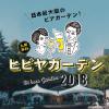 日本最大級ビアガーデン「ヒビヤガーデン2018」限定チケットが販売中!世界中のお酒が飲めるよ♪