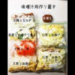 【保存版】自炊組女子の節約のための作り置き&食品保存テクニック7選☆