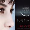 【プチプラ】ビューラー要らず!?KATEが新感覚マスカラを発表!