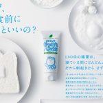 安心安全で優しい♪日本製オーガニック歯磨き粉10選◎