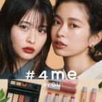 GUから新しいコスメブランド誕生!【#4me by GU】9/4発売START!