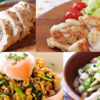 【低カロリー】ダイエット中でもOK◎「鶏むね肉」を使った絶品レシピ10選
