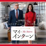 【Amazonプライムビデオ】大切な人を再確できる!大人女子におすすめの「ヒューマンドラマ映画」(洋画)5選