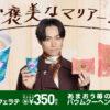 【ローソン】「MACHI café(マチカフェ)×EXILE TETSUYAのアメージングコーヒー」コラボ商品が新登場♪