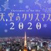 【開催中】六本木ヒルズ展望台「天空のクリスマス 2020」〜夜景を望むイルミネーションや星空観察〜