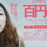 【Netflix(ネットフリックス)】新しいことを始めたくなる!大人女子におすすめの「ヒューマンドラマ映画」(邦画)5選