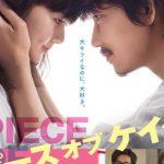【Amazonプライムビデオ】邦画好きが選ぶ!大人女子におすすめの「恋愛映画」5選