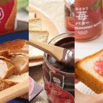 カルディで人気の「パンのお供」10選|ギフトにもおすすめ♪