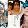 妻夫木聡・池松壮亮・沢尻エリカなど人気俳優たちの「R15+映画」10選!官能シーンに魅了♡