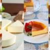 人気「チーズケーキレシピ」10選|初心者さんでも簡単にできる絶品おもてなしスイーツをピックアップ