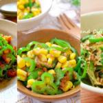 10分で作れる「やみつき度100%ピーマンおかず」|栄養満点な簡単レシピをピックアップ