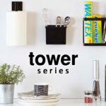 山崎実業「tower(タワー)」のキッチン・バス・ランドリー用品人気おすすめ20選!