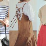 【2021夏】30代女性におすすめの1週間コーデ♪ 大人の魅力を引き出すシンプル&ナチュラルな着こなしをご紹介!