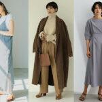 30代高身長女子におすすめの「洋服ブランド」10選!プチプラや通販などで手に入れやすい♪