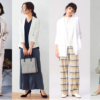 【2021秋】「白ジャケットコーデ」10選|カジュアルデートからお呼ばれまで特別な場所におすすめレディースファッション