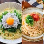 絶品「ずぼらパスタレシピ」5選|ボウルで混ぜるだけ!簡単&洗い物も少ない作り方とは