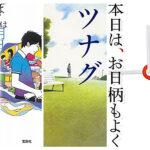 【感動】30代におすすめの泣ける小説ランキング10選|涙を流して心のデトックスをしよう